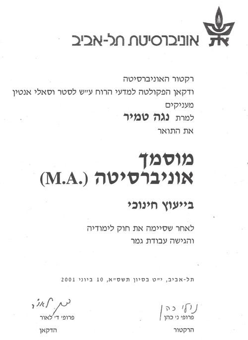 המלצה בכתב על נוגה טמיר מאת פרופ' נ' כהן ופרופ' ד' לאור