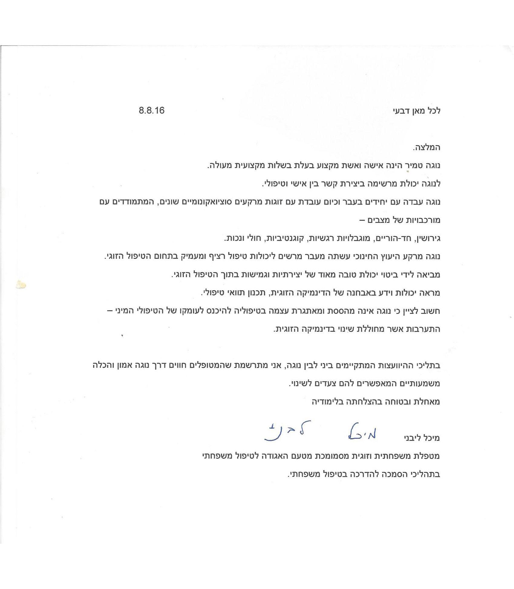 המלצה בכתב על נוגה טמיר מאת מיכל ליבני