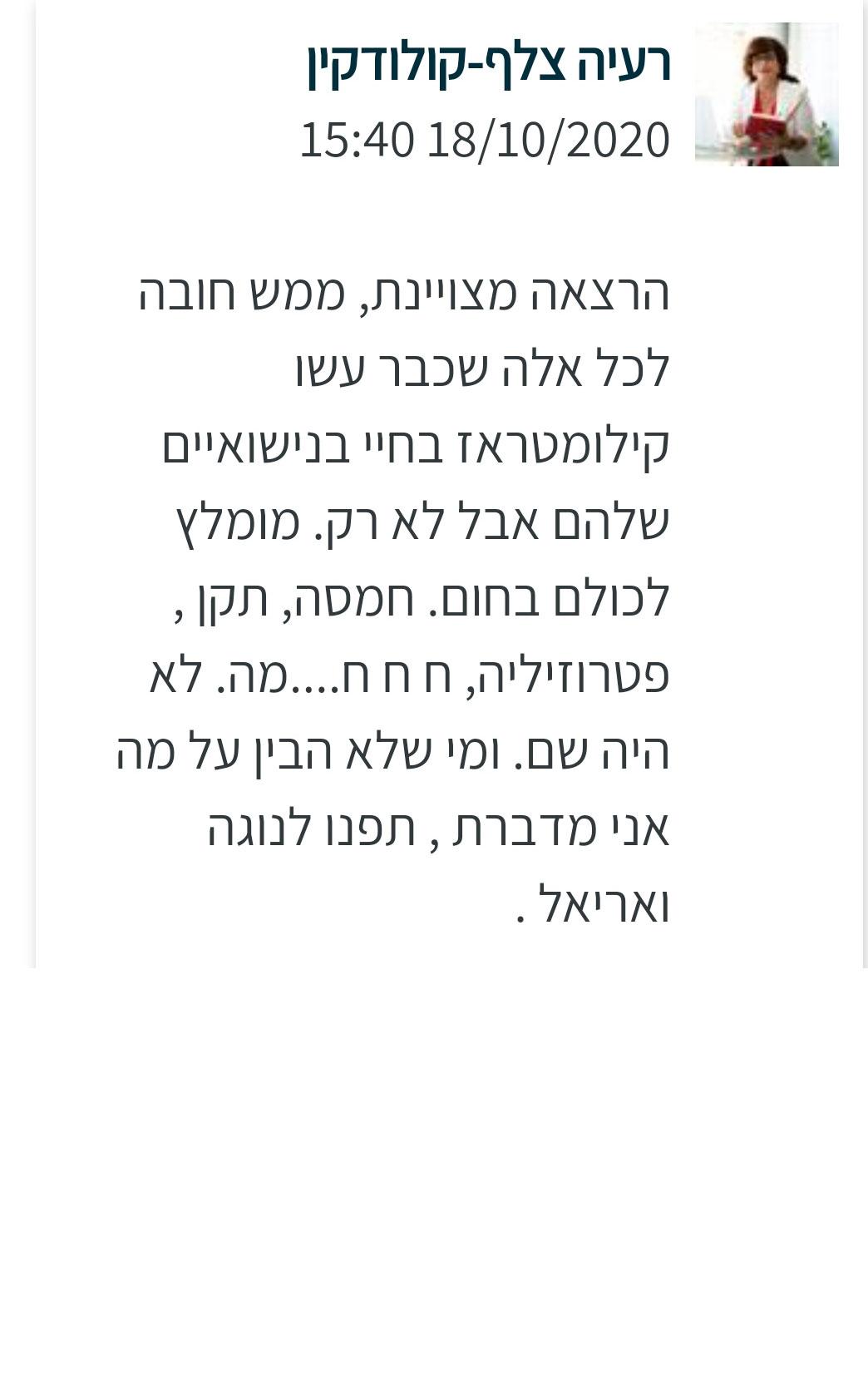 המלצה על נוגה ואריאל טמיר מאת רעיה צלף קולודקין
