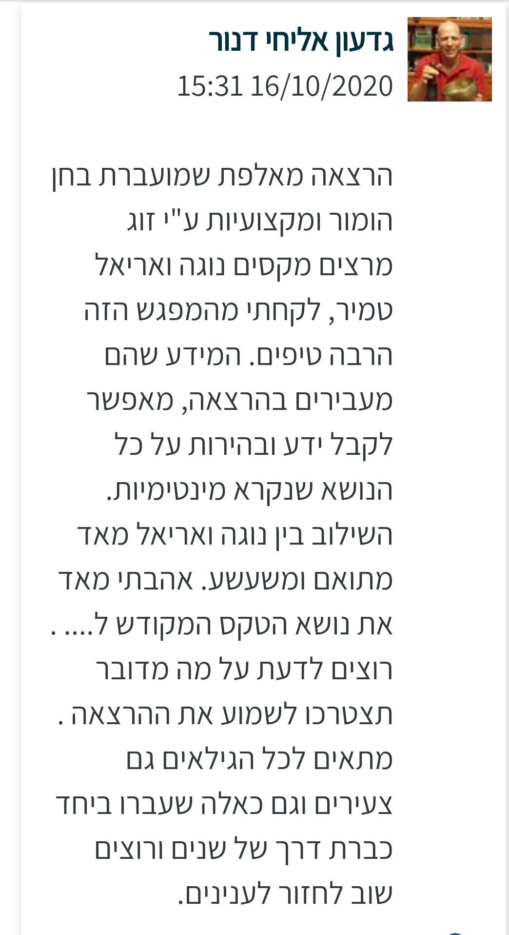 המלצה על נוגה ואריאל טמיר מאת גדעון אליחי דנון