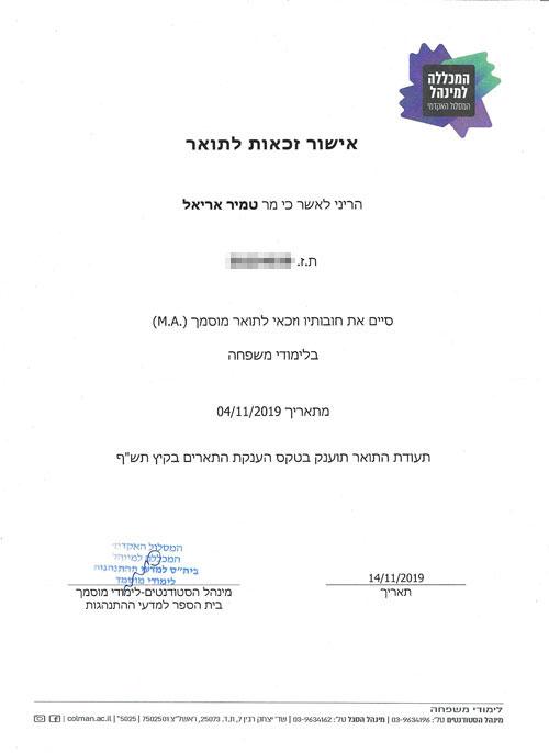 תעודת אישור זכאות לתואר M.A. לאריאל טמיר מהמכללה למנהל